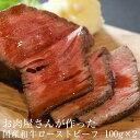 国産和牛のローストビーフ100g×2個(ソース2袋付) 贅沢