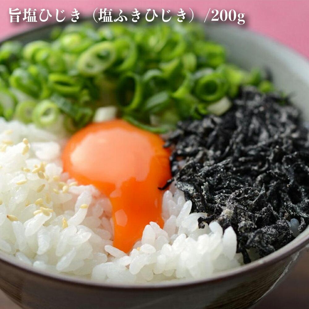 旨塩ひじき(塩ふきひじき)/200g