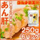 【送料無料】あん肝 あんこうの肝250g×6 合計1.5kg 常温保存ですぐに食べられます。正規品ですが、未成形タイプで形崩れの場合もあります【あんきも あん肝ポン酢 アンキモ アン肝 あんこう鍋 珍味 寿司 中国産 築地】【常温商品】