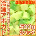 送料無料 冷凍 アボカド ダイスカット 1kg 500g×2...