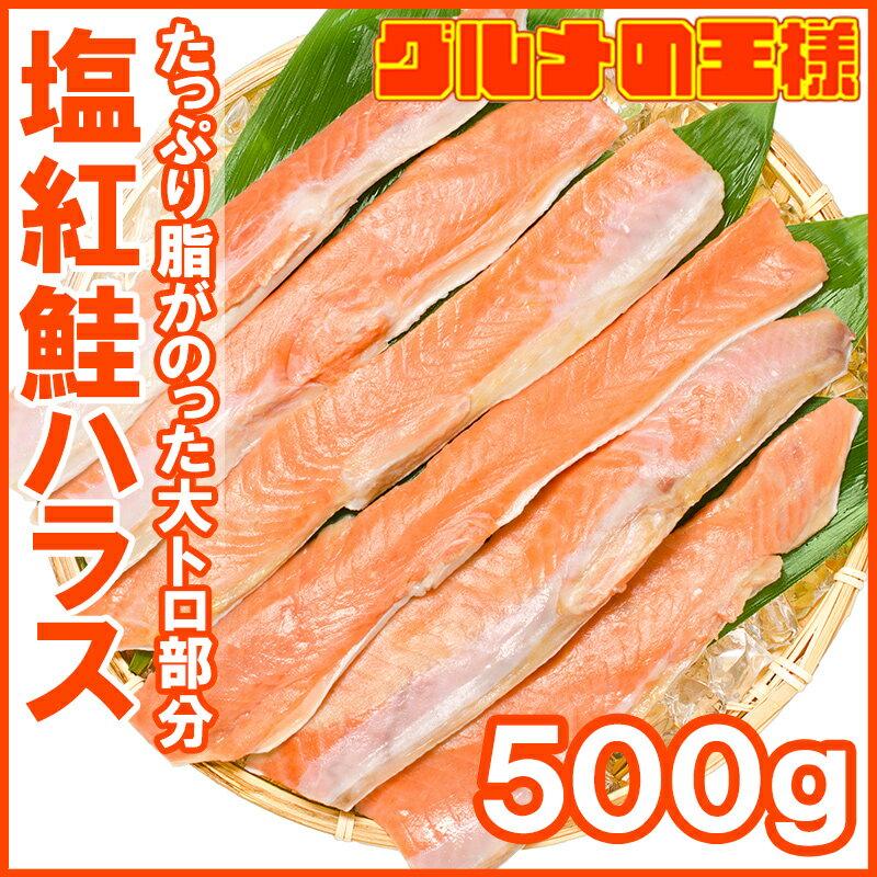 紅鮭ハラス 塩紅鮭ハラス 500g 天然 甘口仕...の商品画像