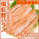 紅鮭ハラス 塩紅鮭ハラス 500g 天然 甘口仕上げ。たっぷり脂がのった大トロ部分。こんがりトロけます!旨みの濃さなら紅鮭!【サーモン アメリカ産 紅鮭 鮭 しゃけ 業務用 メガ盛り レシピ 料理】【楽ギフ_のし】