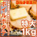 ボイルほたて 特大 Lサイズ 1kg 21〜25粒【帆立 ほ...