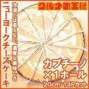 ニューヨークチーズケーキ カプチーノ ホール910g 14カット 直径約20cm 【NYチーズケーキ 冷凍スイーツ 冷凍...