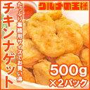 【送料無料】チキンナゲット 1kg 約45個前後入りの業務用【チキンナゲット チキン ナゲット から