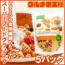 【メール便送料無料】スーパーフードグラノーラ 280g×5 ...