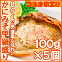 かにみそ甲羅盛り 100g×5個 日本海産の紅ズワイガニを使...