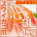送料無料 カニ爪 かに爪 1kg 本ズワイガニ 3L 25〜...