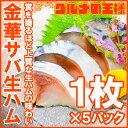 昔ながらの笹かまぼこ『特製笹かまぼこ』10枚入