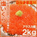 【送料無料】塩イクラ 塩いくら 2kg 1kg×2