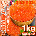 【送料無料】イクラ醤油漬け 1kg 500g×2 ロシア産 鮭鱒いくら 【いくら醤油漬け 鱒子