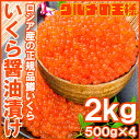 【送料無料】イクラ醤油漬け 2kg 500g×4