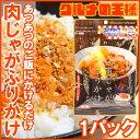 【メール便送料無料】肉じゃがふりかけ 45g×1 2015年...