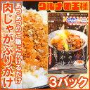 【メール便送料無料】肉じゃがふりかけ 45g×3 2015年...