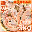 鮭カマ 30〜36枚前後 冷凍時総重量3kg 真空パック 北海道産の鮭かまを天然甘塩仕上げ。酒の