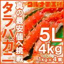 送料無料 タラバガニ たらばがに 極太5Lサイズ 1kg ×...