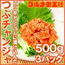 送料無料 つぶチャンジャ つぶ貝 ツブ貝 500g ×3パック つぶ ツブ チャンジャ キムチ おつまみ ご飯のお供 珍味 刺身 韓国料理 築地市場【smtb-T】