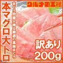 【訳あり&送料無料】極上本マグロ大トロ200g 楽天最安値に...