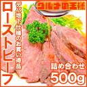 【送料無料】訳あり高級ローストビーフブロック 霜降りモモ肉トモサンカクのデパ地下