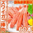 ズワイガニ 棒肉 900g 20本入り ×3パック 合計60本 正規品 便利なボイルズワイガニむき身【かに足 かに脚 か...