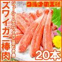 ズワイガニ 棒肉 300g 20本入り 正規品 便利なボイルズワイガニむき身【かに足 かに脚 かに棒 かに肉 ズワイガニ...