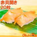 赤貝開き20枚 寿司ネタ 刺身用 天然赤貝開き 活〆赤貝を開きにしてあります。解凍して寿司しゃりにのせるだけでお寿司が完成!寿司ネタの大定番、赤貝【あかがい 赤貝 貝 寿司ネタ 築地市場 豊洲市場 業務用 レシピ】rn