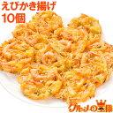 甘えびかき揚げ 10個入り 300g かき揚げ かきあげ かき揚げ丼 海老かき揚げ 天ぷら 海老天