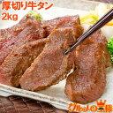 牛たん 牛タン 厚切り 牛タン 合計 2kg 1kg×2パック
