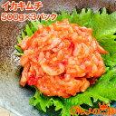 ショッピング海鮮 イカキムチ いかキムチ 1.5kg 500g×3パック たっぷり業務用の新鮮イカキムチ いか イカ 海鮮キムチ ご飯のお供 海鮮惣菜 刺身 韓国風 酒の肴 おつまみ 築地市場 豊洲市場 ギフトr