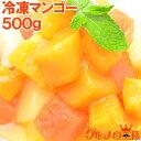 冷凍マンゴー 500g×1パック 無添加 濃厚な甘さの本場タ...