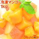 【送料無料】冷凍マンゴー 合計 1kg 500g ×2パック...