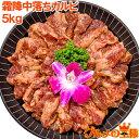 【送料無料】 中落ち カルビ 牛カルビ 焼肉 合計 5kg