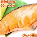 銀鮭切り身900g 90g×10枚 無添加 大きめの鮭切身が...