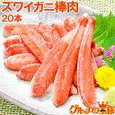 ズワイガニ 棒肉 300g 20本入り 正規品 便利なボイル