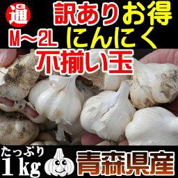 新物 即発送 にんにく 青森県産 1kg 訳あり M-2L 不揃い玉 約15〜18玉 (こちらの商品は白にんにくです) にんにく 国産 1kg にんにく 1kg にんにく玉 津軽にんにく お中元 ギフト