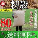 【送料無料】80リットル 良い土づくりに!もみ殻/籾殻/もみがら/青森県産 /もみ殻/モミガラ/堆肥