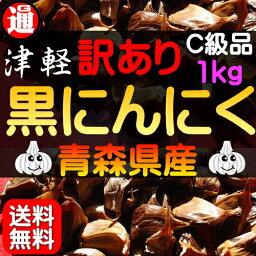 黒にんにく 訳あり 1kg お値段重視 送料無料C級品 訳あり 業務用青森県産