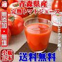トマトジュース 食塩無添加 トマトジュー