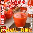 トマトジュース 食塩無添加【トマトジュース 無塩】
