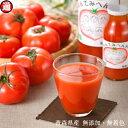 トマトジュース 食塩無添加【トマトジュース 無塩】お試し18...
