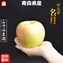ぐんま名月 青森りんご 宮西農園(秀品)5kg 青森りんご ...