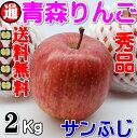 りんご 贈答用 青森 りんご (秀品)サンふじ 2kg 送料無料 りんごお試し 贈答用 りんご 送料
