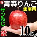 【青森りんご】送料無料 サンふじ 10kg(22玉〜46玉入り【見た目が訳ありでご家庭用の青森りんご サンふじ】