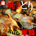 焼き鳥 青森シャモロックBBQ セット 焼き鳥セット バーベキュー パーティーセット 生鶏肉 軍鶏