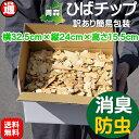 ヒバチップ 送料無料 2倍箱入り 横32.5cm×縦24cm×高さ15.5cm 約1.8kg 約12