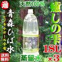 お中元 ひば水 送料無料 乾燥肌【入浴剤】1.8L×3 保湿...