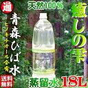 お試し特価中 ひば水 送料無料 乾燥肌【入浴剤】1.8L 保...
