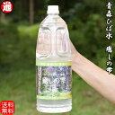 ひば水 送料無料 乾燥肌 青森ヒバ 入浴剤 1.8L×10 ...