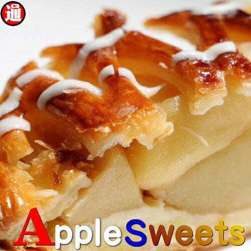 スイーツ ギフト 3個 新鮮青森りんごたっぷり使用 幸せ アップルパイ 無添加 わらしのほっぺ ギフト箱入り 4箱でアップルスイーツ 送料無料 りんごスイーツ ギフト 【リンゴパイ】 Apple Pie スイーツギフト 敬老の日 ギフト 敬老の日 プレゼント