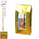 グァテマラカップオブエクセレンス(200g)/グルメコーヒー豆専門加藤珈琲店/珈琲豆